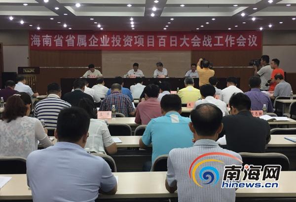 海南10余家省属企业签订项目百日大会战责任状