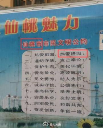 湖北仙桃文明公约标语现 热爱洛阳