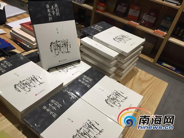 海南省作协主席孔见举办读者对话会随笔集发售