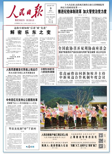 """<b>[人民日报]解密乐东之变边海小城如何""""后进""""成""""先进""""</b>"""