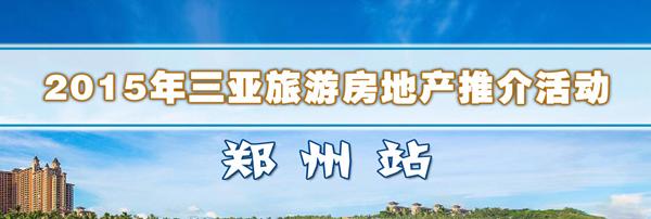 2019年三亚旅游房地产郑州推介落幕市民购房意愿强