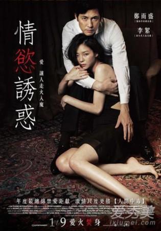 密爱韩国电影吻戏床