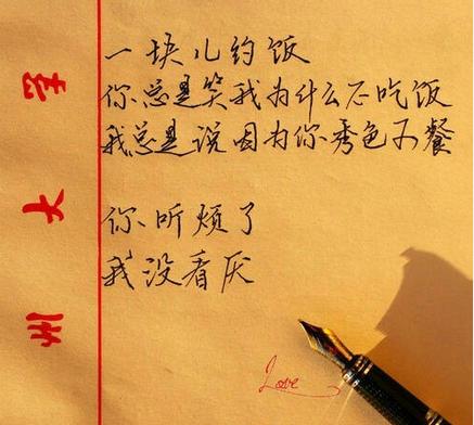 """郑大男生手写情书""""火""""了 九段话暗恋也是种浪漫的事"""