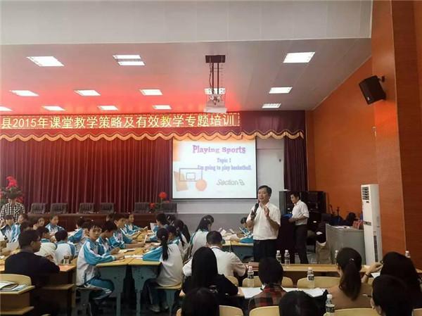 临高举办教学专题培训会 300多名教师现场研摩