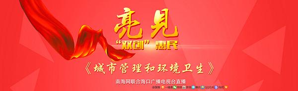 海南省医院留医部小区卫生差120名党员开展大扫除