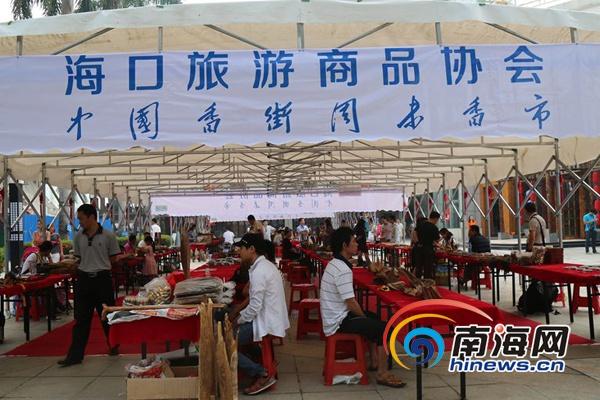 中国香街周末香市开市海口又添文化旅游新去处[图]