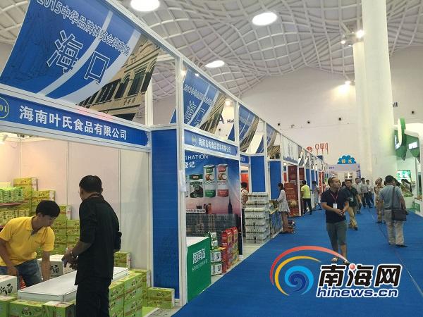 海南近200家知名品牌企业参展中华品牌博览会
