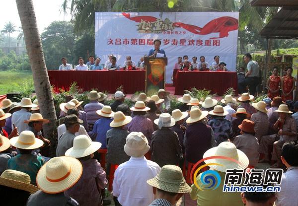 文昌200余名老人欢聚重阳节弘扬敬老传统美德