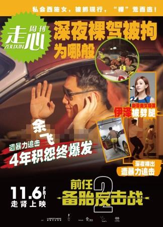 """《前任2》曝""""狗仔队""""特辑 发布仿八卦杂志海报"""