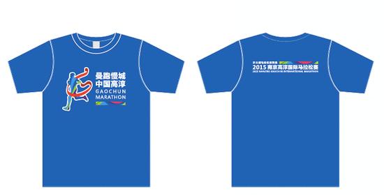 2015南京高淳国际马拉松赛组委会近日公布了参赛T恤等服装款式。   本届参赛T恤采用材质轻薄、透气性强的运动面料。T恤以蓝色为主,在T恤的正面辅以高淳马拉松的赛事logo及本届赛事口号曼跑慢城,中国高淳组成,T恤背面印有中英版赛事全称。   志愿者服装则采用白色与参赛T恤加以区别。志愿者服装背面设计与参赛T恤一致,不同的是正面。志愿者服装正面除赛事口号外,赛事logo由左前侧延伸至左后侧,富有动感的logo横跨腰间。