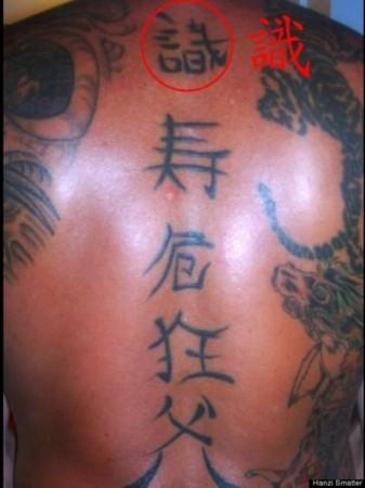 老外情迷汉字纹身不知字义闹笑话