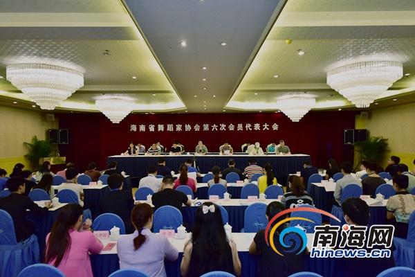 海南召开舞协六次代表大会彭煜翔当选省舞协主席