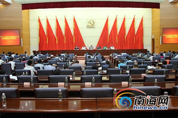 海南省机关党建理论研讨会:提升机关党建科学化水平