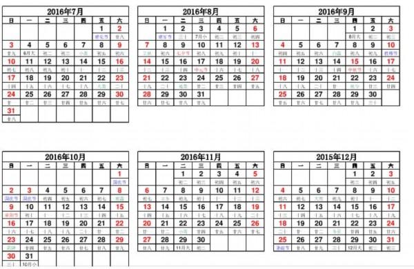 2016年日历表带农历点击收藏图片
