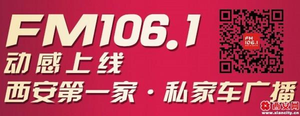 西安资讯广播城市之声FM106.1改版为私家车广播