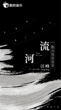 汪峰全新专辑《河流》 酷我音乐独家首发