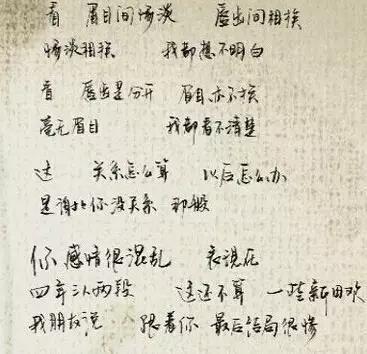 """徐静蕾偶遇静蕾体 盘点明星们的字迹是否""""字如其人"""""""