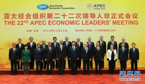 2014年11月11日,亚太经合组织第二十二次领导人非正式会议与会代表