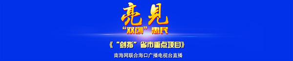海口龙泉镇敬老院两年未建好纪委介入调查将问责