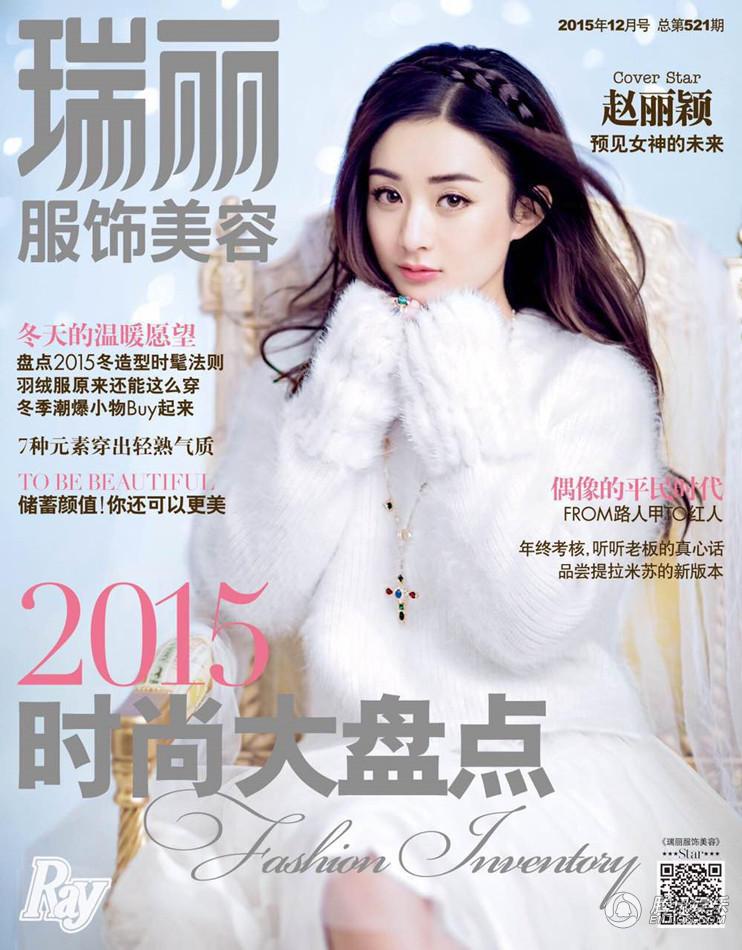 高清:赵丽颖登杂志封面 笑容明媚变白马公主图片