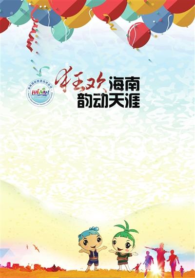 2019年(第十六届)海南国际旅游岛欢乐节特刊