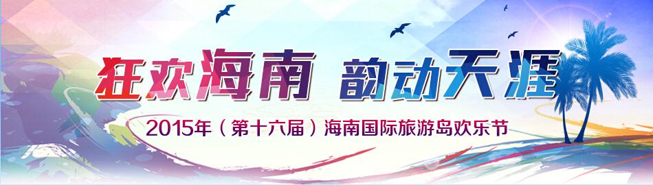 欢乐节花絮:济州馆韩服试穿受欢迎小吃获赞