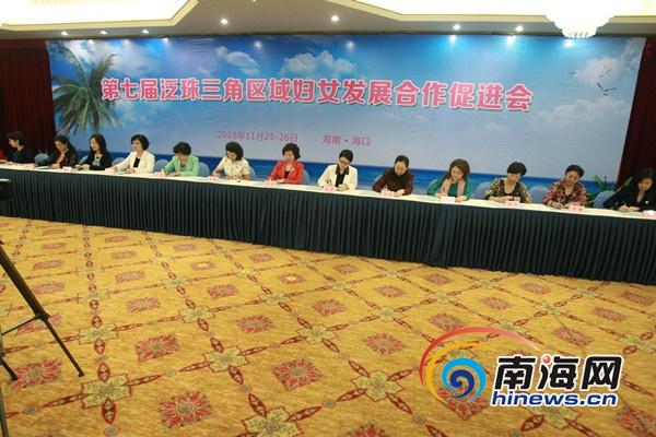 泛珠三角区域妇女签署发展合作协议下届贵州举办
