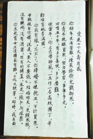 79岁老人手写情书走红网络 被赞 最长情告白
