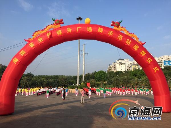 海南省文明生态村广场舞大赛启动199支队伍澄迈开赛