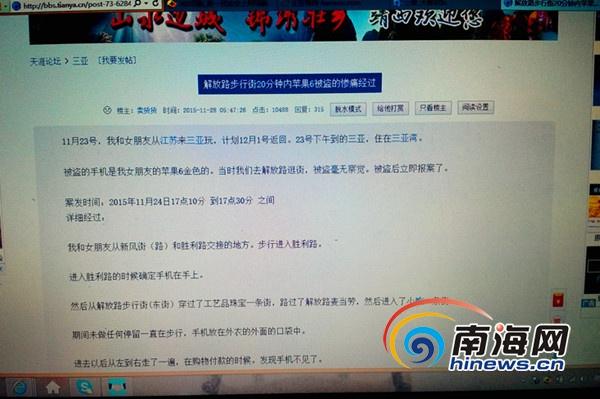 <b>游客发帖称在三亚步行街20分钟手机被盗警方回应仍在寻找线索</b>