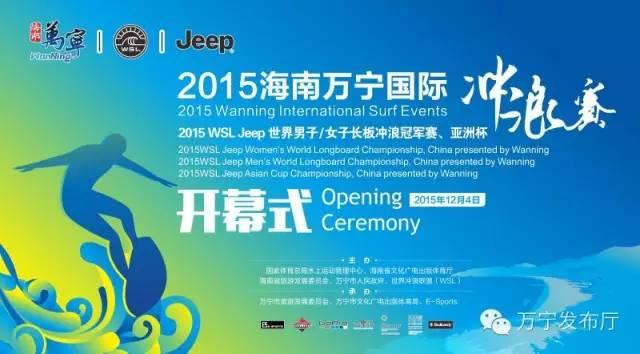 2019万宁国际冲浪赛4日日月湾举行南海网提供全媒体中心服务