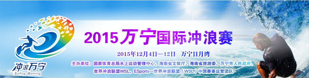 台湾两选手获得亚洲杯冲浪赛长板冠军进入世界比赛