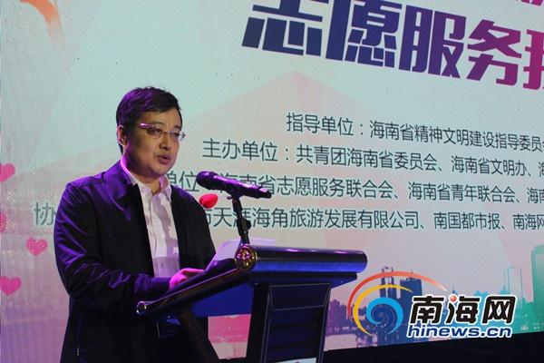 徐帆文兵赵红亮担任海南省志愿服务形象大使