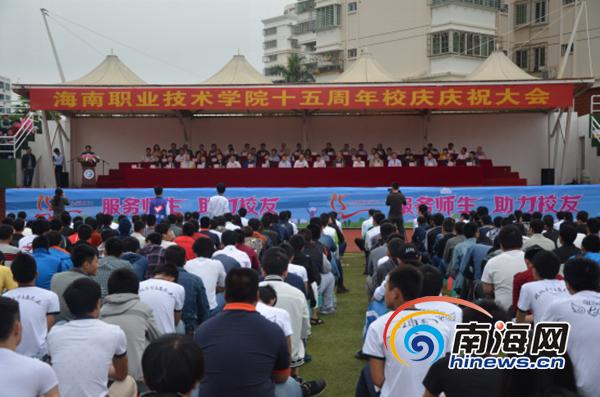 海南职业技术学院15周年校庆大会举行近万师生参加