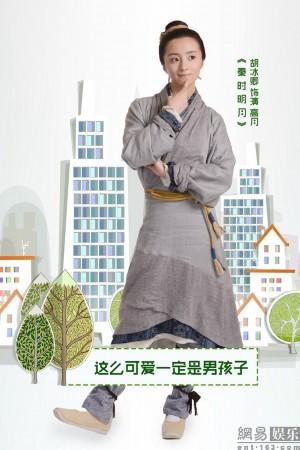 《秦时明月》童趣男孩海报 胡冰卿俏皮可爱(组图)