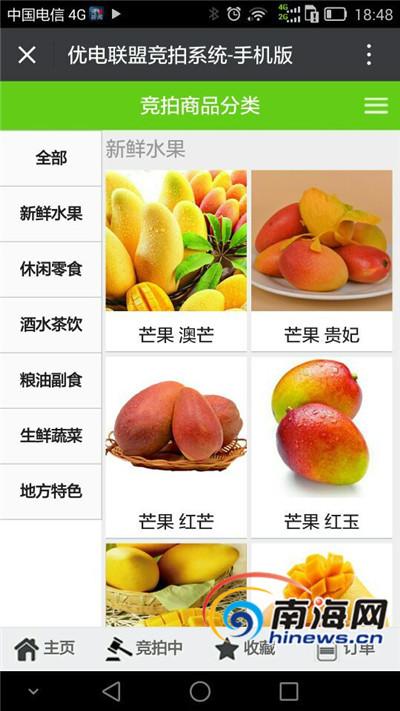 全国最大农商B2B平台上线啦!注册送海南绿橙芒果