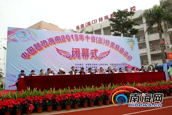 中国智协海南2019年十省(区)特奥联谊活动海口闭幕