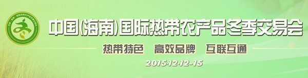 冬交会上陵水广发邀请:圣女果采摘活动将开始啦!