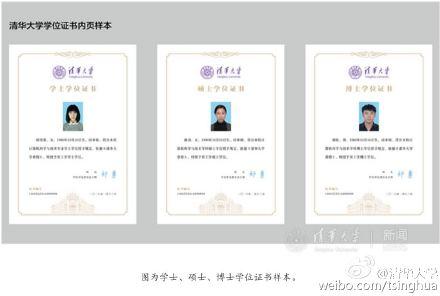 清华大学自主设计学位证书对外发布(图)