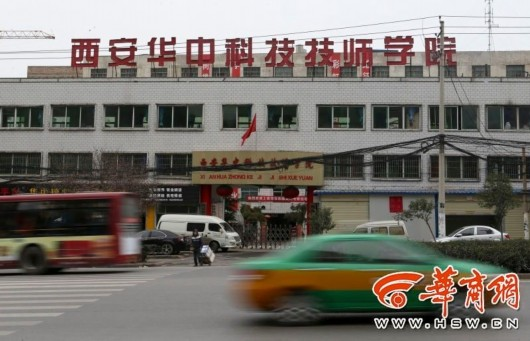 东莞市职业技术学校