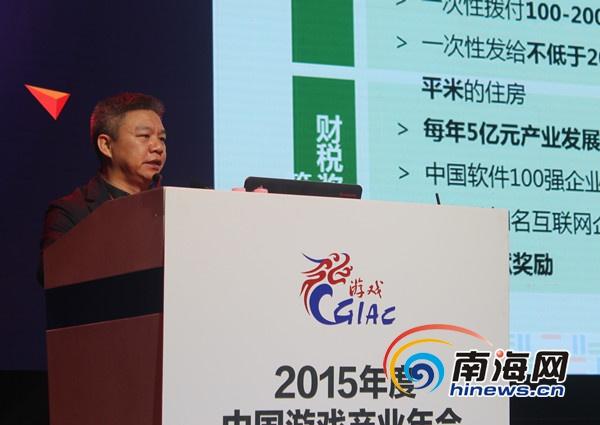 """杨淳至:""""十三五""""末海南生态软件园游戏产业目标百亿元收入"""