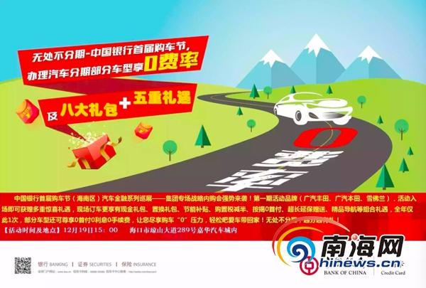 广汽丰田携手中国银行首届购车节12月19日开幕