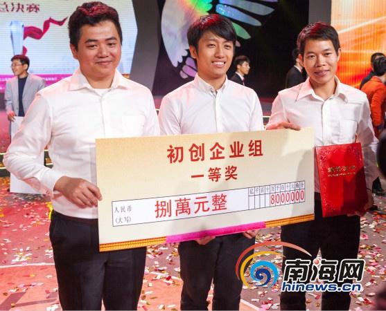 万宁和乐蟹创业项目获省创业大赛一等奖