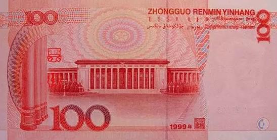 第五套1999版百元纸币背面-官方回应 新版人民币有错字 是历史文化传