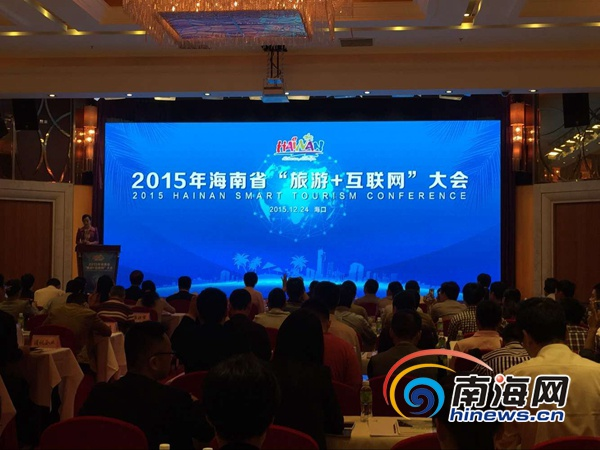 <b>海南旅游云平台上线将推进旅游+互联网融合发展</b>