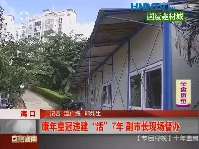 海口康年皇冠酒店违建7年未拆除副市长现场督办