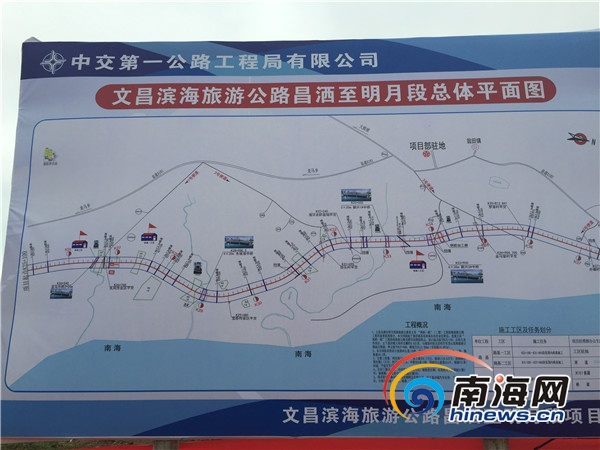 海南昌铺旅游公路施工进展顺利预计2019年年底竣工