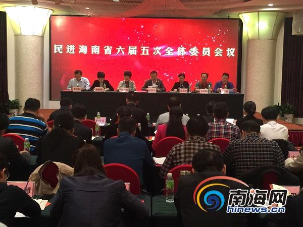 <b>民进海南省委12件提案全部立案获省领导表扬和督办</b>
