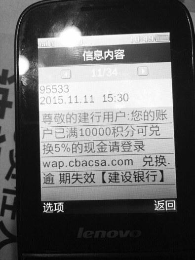 """""""银行""""短信称积分换现金?伪基站的诈骗信息!"""