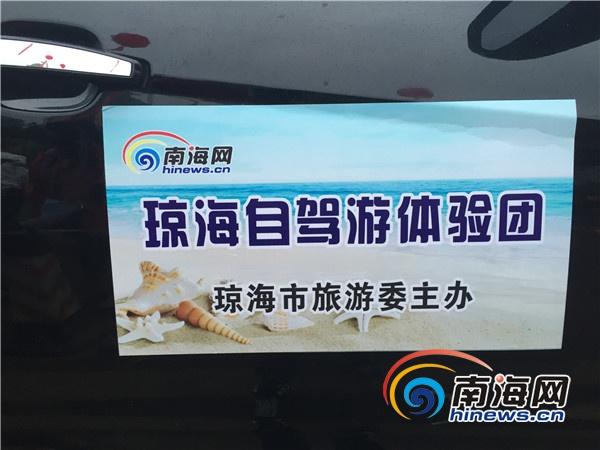 30余名网友受邀免费自驾游在博鳌许下新年愿望[图]